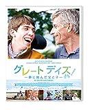 グレート デイズ! -夢に挑んだ父と子-[Blu-ray/ブルーレイ]