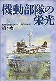 機動部隊の栄光―艦隊司令部信号員の太平洋海戦記