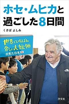 ホセ・ムヒカと過ごした8日間 世界でいちばん貧しい大統領が見た日本の書影