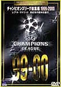 チャンピオンズリーグ総集編1999-2000 [DVD]