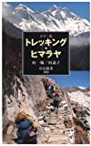 カラー版 トレッキングinヒマラヤ (中公新書)