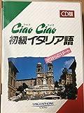 チャオチャオ初級イタリア語 [CD+テキスト] 画像