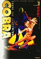 COBRA2 イレズミの三姉妹 (MFコミックス)