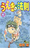 うえきの法則 4 (4) (少年サンデーコミックス)