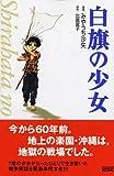 白旗の少女 (講談社コミックス別冊フレンド)
