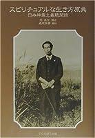 スピリチュアルな生き方原典―日本神霊主義聴聞録