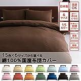 枕カバー(ピロケース) 43×63cm/綿100% (日本製) さくらピンク cps-01-A-12