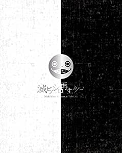 NieR Music Concert & Talk Live Blu-ray≪滅ビノシロ 再生ノクロ≫