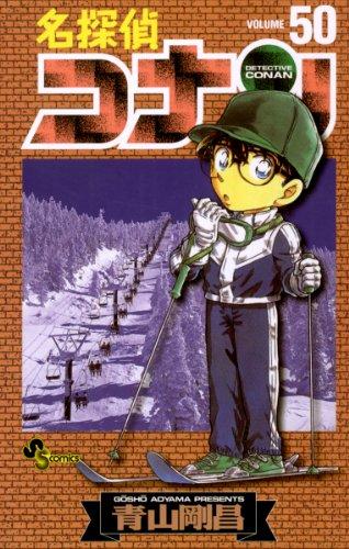 名探偵コナン(50) (少年サンデーコミックス)