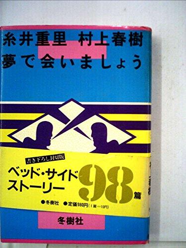 夢で会いましょう (1981年)の詳細を見る