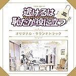 TBS系 火曜ドラマ「逃げるは恥だが役に立つ」オリジナル・サウンドトラック