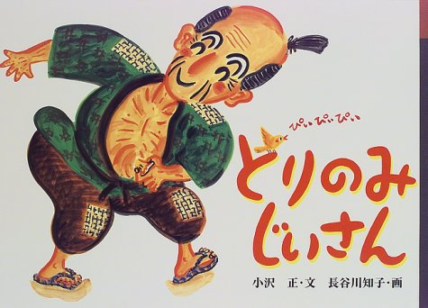とりのみじいさん (日本の民話えほん)の詳細を見る