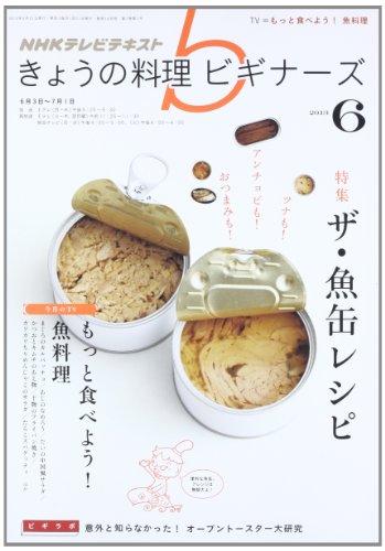 NHK きょうの料理ビギナーズ 2013年 06月号 [雑誌]の詳細を見る