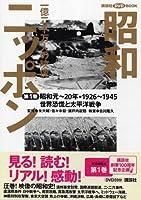 第1巻 世界恐慌と太平洋戦争(戦前) (講談社DVD BOOK 昭和ニッポン)