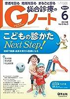 Gノート 2015年6月号 Vol.2 No.3 こどもの診かた Next Step!〜地域で健康・成長を見守る医師になる