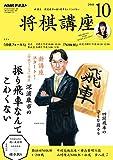 NHK将棋講座 2018年 10 月号 [雑誌]