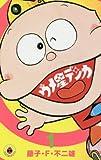 ウメ星デンカ 1 (てんとう虫コミックス)