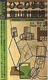 ひとり歩き登山計画帳―四季別特選プラン70と体験的ひとり歩き術 (Yama books)