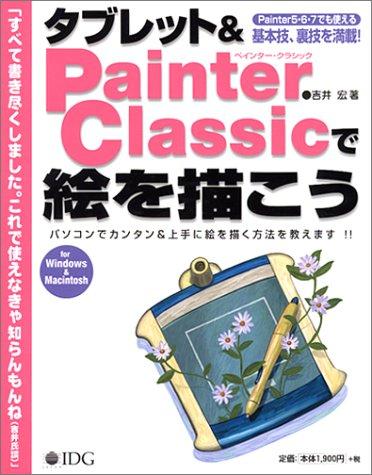 タブレット&Painter Classicで絵を描こう―パソコンでカンタン&上手に絵を描く方法を教えます!!の詳細を見る