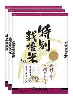 【玄米】信州産 特別栽培米 ミルキークイーン 15kg(5kg×3) 平成30年産
