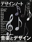SEIBUNDO MOOK デザインノート No.11
