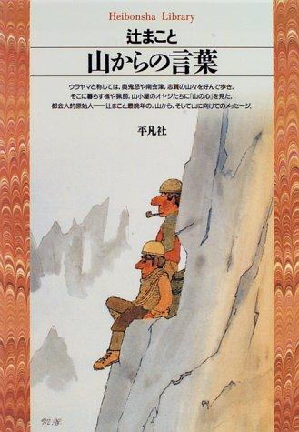 山からの言葉 (平凡社ライブラリー (151))