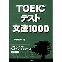 TOEICテスト文法1000