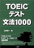 TOEICにおすすめの問題集15選