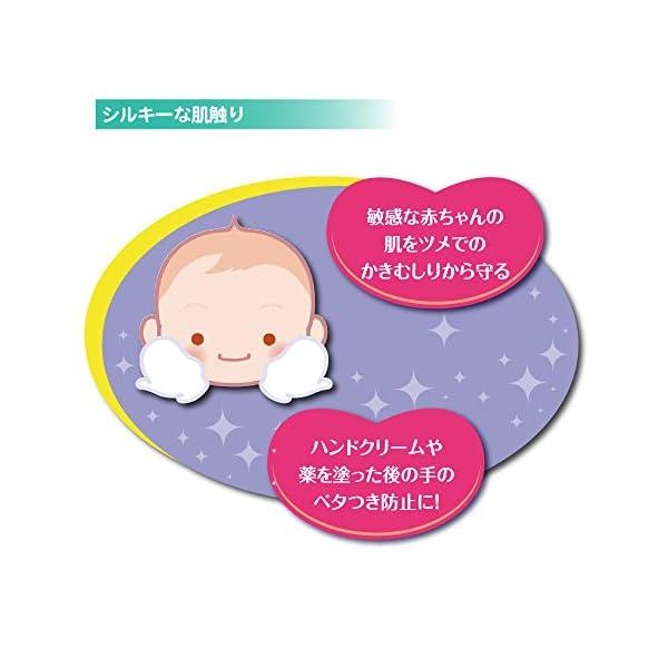 チュチュベビー かきむしり防止用手袋 【対象年...の紹介画像6