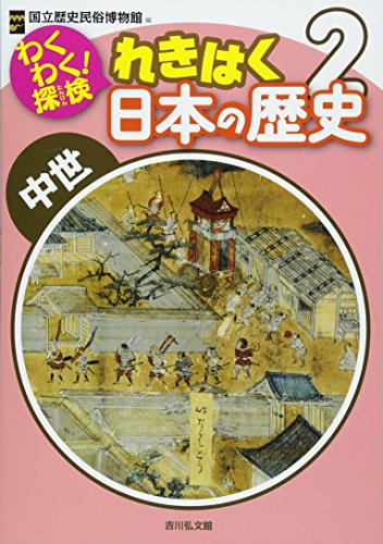わくわく!探検 れきはく日本の歴史: 中世