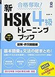 合格奪取! 新HSK 4級 トレーニングブック [読解・作文問題編] 画像