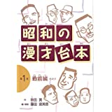 昭和の漫才台本〈第1巻〉戦前編(その1)