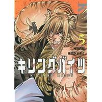 キリングバイツ(5) (ヒーローズコミックス)