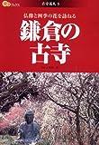 鎌倉の古寺 仏像と四季の花を訪ねる (楽学ブックス—古寺巡礼)