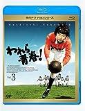 われら青春! Vol.3[Blu-ray/ブルーレイ]