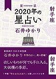 星栞 2020年の星占い 射手座 (一般書籍)