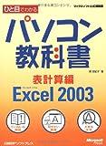 ひと目パソコン教科書 表計算編 OFFICE EXCEL2003 (マイクロソフト公式解説書)