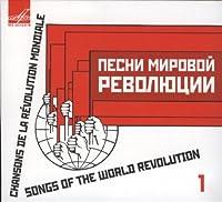 Songs of the World Revolutio by Rozhdestvensky:Cnd (2011-05-10)
