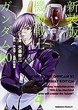 新装版 機動戦士ガンダム00(4) (角川コミックス・エース)