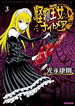 [光永康則]の怪物王女ナイトメア(3) (シリウスコミックス)