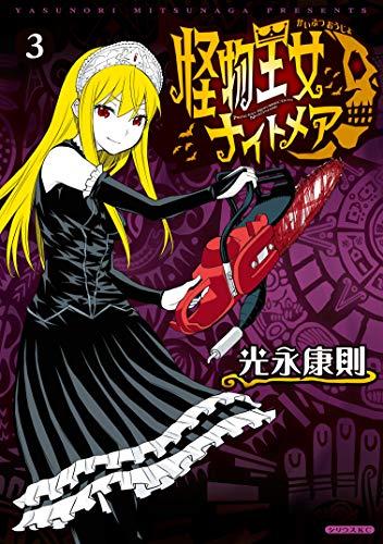 怪物王女ナイトメア(3) (シリウスコミックス)