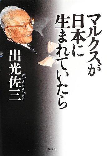 マルクスが日本に生まれていたらの詳細を見る