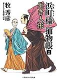 浜町様 捕物帳2 生き人形 (二見時代小説文庫) 二見書房 NEOBK-2167634