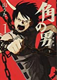 角の男 (BUNCH COMICS)