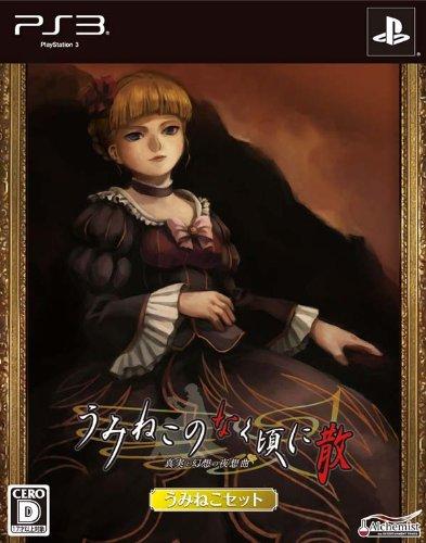 うみねこのなく頃に〜うみねこ〜 - PS3