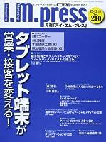 月刊『アイ・エム・プレス』2013年11月号