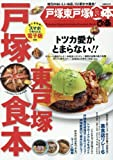 戸塚東戸塚食本ぴあ―地元のおいしいお店、151軒が大集合! (ぴあMOOK)