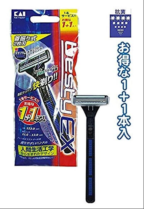 優先オーガニックコピー貝印 ベスティー EX2 枚刃 首振式 1+1本入 (2個入り)
