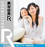 素材辞典[R(アール)] 005 キッズ・笑顔の家族