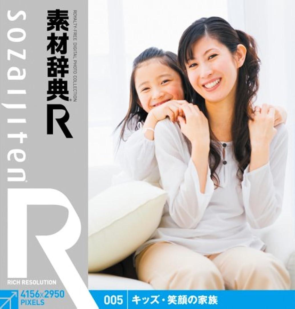 素材辞典[R(アール)] 005 キッズ?笑顔の家族